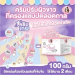 whitening Angel Cream By Pink Angel ขนาด 100 กรัม
