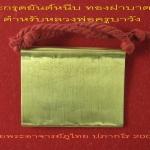 ยันต์หนีบ ตำหรับครูบาวัง สร้างโดย พระอาจารย์ภูไทย ปภากโร