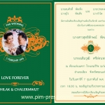 โปสการ์ดแต่งงานหน้า-หลัง PP037