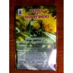 41-101-0600-0 ชาดอกคำฝอย ปฐมฯ โหล