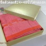 ผ้าเช็ดตัวคละสี 24x48 นิ้ว ใส่กล่องทองทรายโบว์ทอง