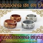 แหวนมงคล สะ ตะ ปะ วะ