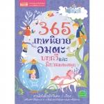 365 เทพนิยายอมตะ บทกวีและนิทานแสนสนุก