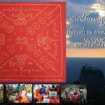 รวมวัตถุมงคลสายยาแดง พระอาจารย์ภูไทย ปภากโร
