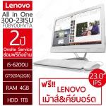 """Lenovo AIO 300-23ISU F0BY00HVTA 23""""IPS / i5-6200U / GF920A / 4GB / 1TB / 2Y"""