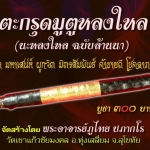 ตะกรุดมูตูหลงใหล ตำหรับล้านนา พระอาจารย์ภูไทย