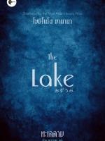 ทะเลสาบ The Lake / Yoshimoto Banana / ฮิโรกะ ลิมวิภูวัฒน์