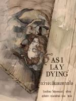 กว่าจะสิ้นลมหายใจ As I Lay Dying / William Faulkner