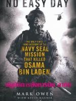 ปฏิบัติการสังหาร บิน ลาดิน No Easy Day / Mark Owen, Kevin Maurer / นพดล เวชสวัสดิ์