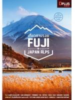 เที่ยวตามรอย Fuji+Japan Alps