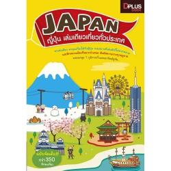 Japan ญี่ปุ่น เล่มเดียวเที่ยวทั่วประเทศ
