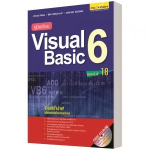 คู่มือเรียน Visual Basic 6 +CD (ฉบับปรับปรุงใหม่)