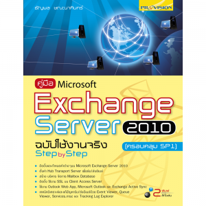 คู่มือ Microsoft Exchange Server 2010