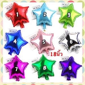 ลูกโป่งดาว ลูกโป่งฟอยล์ดาว ขนาด 18 นิ้ว Star Foil Balloons