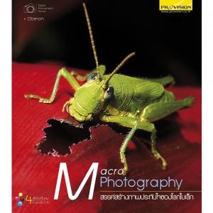 Macro Photography : สรรค์สร้างภาพประทับใจของโลกใบเล็ก