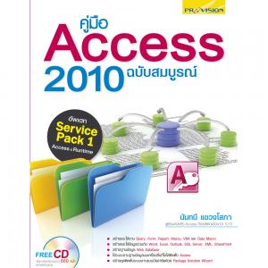 คู่มือ Access 2010 ฉบับสมบูรณ์