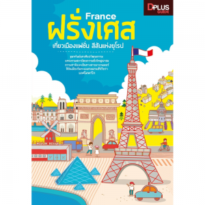 France ฝรั่งเศส เที่ยวเมืองแฟชั่น สีสันแห่งยุโรป