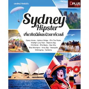 Sydney Hipster เที่ยวซิดนีย์และนิวเซาท์เวลส์