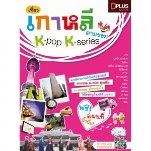 เที่ยว เกาหลี ตามรอย K-Pop K-Series