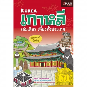 เกาหลี เล่มเดียวเที่ยวทั้งประเทศ