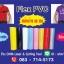 แผ่นโพลีเฟล็กซ์ PVC เฟล็กติดเสื้อ เกรดA หน้ากว้าง 60 cm thumbnail 1
