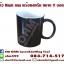 แก้วสกรีน แก้วเปลี่ยนสี magic mug แก้วmug ขายแก้วเปล่า ขายแก้วสกรีน thumbnail 3