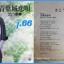 เพลงญี่ปุ่น แผ่นเสียง 7 นิ้ว สภาพปกและแผ่น vg++ to nm...(2) thumbnail 17