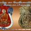 หลวงพ่อคูณ ที่ระฤกเลื่อนสมณศักดิ์ ๔๗ เหรียญเสมา เนื้อทองแดงลงยา 4 สี จีวรเหลือง เลข 883 thumbnail 4
