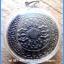 เหรียญวชิรัม ดวงตราพลังแห่งจักรวาล พระอาจารย์ประสูติ วัดในเตา ตรัง รุ่นแรก ปี 2548 thumbnail 3