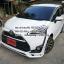 ชุดแต่งรอบคัน Toyota SIENTA เซียนต้า 2016 thumbnail 6