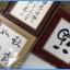 กรอบรูป อักษรมงคล ภาษาญี่ปุ่น ขนาดกรอบนอก 12.5x14 นิ้ว ใส่ภาพขนาด 9x10.5 นิ้ว thumbnail 4