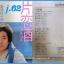 เพลงญี่ปุ่น แผ่นเสียง 7 นิ้ว สภาพปกและแผ่น vg++ to nm...(2) thumbnail 13