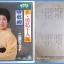 เพลงญี่ปุ่น แผ่นเสียง 7 นิ้ว สภาพปกและแผ่น vg++ to nm...(2) thumbnail 22