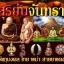องค์นำฤกษ์ พ่อครูโพมินข่อง เนื้อผงยาปะถะมะสิทธิ ฝังตะกรุดเงิน thumbnail 4