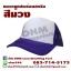 จำหน่ายหมวกสกรีน หมวกสกรีน หมึกซับลิมิเนชั่น หมวกสกรีนตะข่าย หมวกสกรีน ราคาถูก thumbnail 10