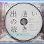 1.ซีดี.เพลงญี่ปุ่น มีให้เลือก หลายศิลปิน หลายอัลบั้ม thumbnail 97