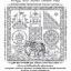 ผ้ายันต์ช้างประสมโขลง หลวงปู่บุญ วัดทุ่งเหียง thumbnail 1