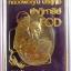 หลวงพ่อคูณ รุ่นปาฏิหาริย์ EOD เหรียญรูปไข่ ปั๊มครึ่งองค์ เนื้อนวะโลหะ หมายเลขสวย ๑๙๗ thumbnail 2