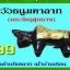 วัวธนูมหาลาภ พระโคอสุภราช thumbnail 1