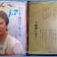 เพลงญี่ปุ่น แผ่นเสียง 7 นิ้ว สภาพปกและแผ่น vg++ to nm...(1) thumbnail 10