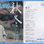 เพลงญี่ปุ่น แผ่นเสียง 7 นิ้ว สภาพปกและแผ่น vg++ to nm...(2) thumbnail 25