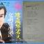 เพลงญี่ปุ่น แผ่นเสียง 7 นิ้ว สภาพปกและแผ่น vg++ to nm...(2) thumbnail 23
