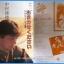 เพลงญี่ปุ่น แผ่นเสียง 7 นิ้ว สภาพปกและแผ่น vg++ to nm...(2) thumbnail 6