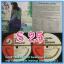 S10-30 แผ่นเสียง เพลงไทยลูกกรุง สภาพไม่เคยลงเข็ม มีหลายรายการ thumbnail 16