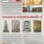 พระสมเด็จ กรุพระปรางค์ วัดระฆังฯ พิมพ์หลวงวิจารณ์ฯ VJP 004 thumbnail 7