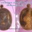 หลวงพ่อคูณ รุ่นไตรสรณะ เหรียญรูปไข่ครึ่งองค์ ชุดแช่น้ำมนต์ 12 ราศี thumbnail 2