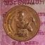 เหรียญกลม ขุนพันธ์ มือปราบสิบทิศ เนื้อเงิน+ทองแดง ขนาด 3.2 ซม. และว่านขาว 5.2 ซม. thumbnail 2