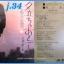 เพลงญี่ปุ่น แผ่นเสียง 7 นิ้ว สภาพปกและแผ่น vg++ to nm...(1) thumbnail 32
