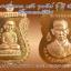 เหรียญเสมาเศียรโต หลวงปู่ทวด ด้านหลังขุนพันธ์รักษ์ราชเดช เนื้อทองแดงขัดเงา thumbnail 1