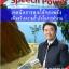 Speech Power Boxset (6 DVD) thumbnail 1